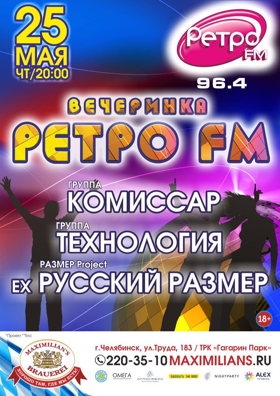 Челябинск Максимилианс